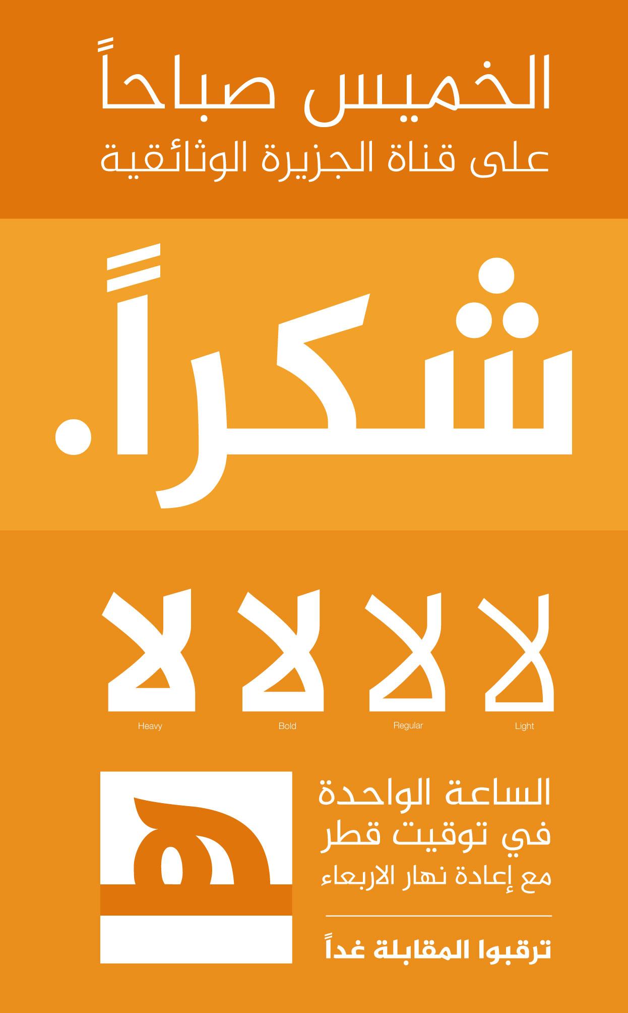 Al-Jazeera TV Font - خط قناة الجزيرة - Arabic Typography