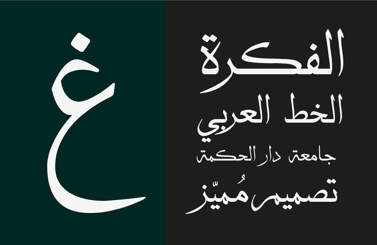 Dar Al Hekma Font - خط جامعة دار الحكمة - Arabic Typography