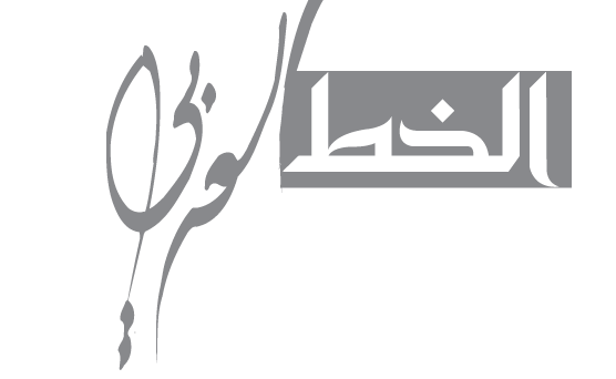 Arabic Typography – Type Foundry specialising in Arabic