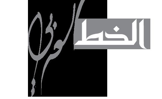 Al Jazeera Tv Font خط قناة الجزيرة Arabic Typography
