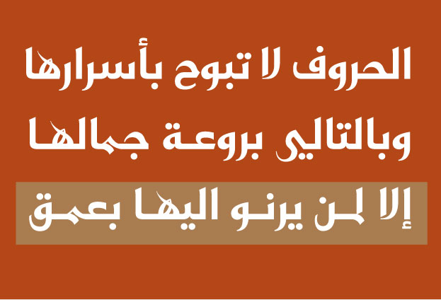arabiccooper is a one weight display font that has been initially designed to be used in the large titles of exhibitions within museums or galleries