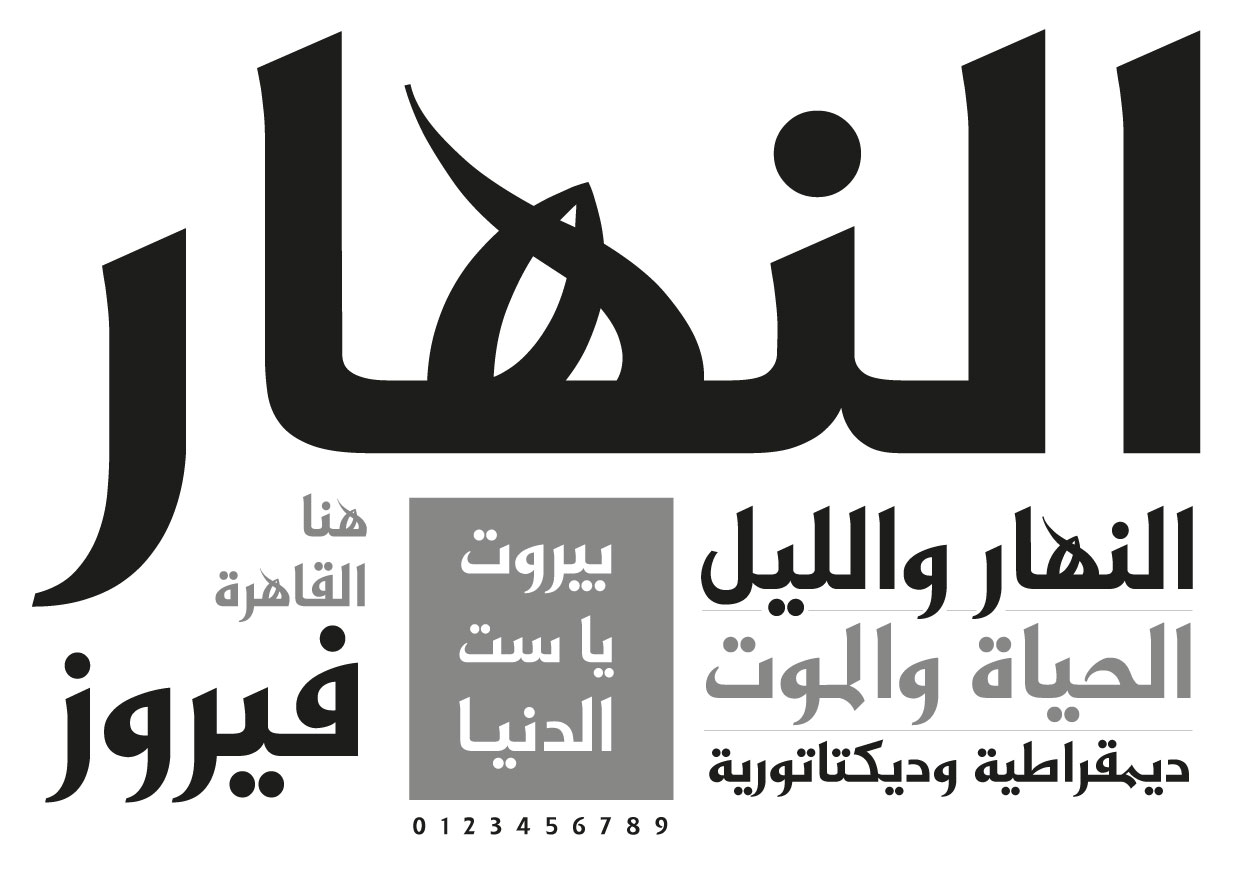 🏆 Arabic typography fonts free download | Free Arabic Fonts