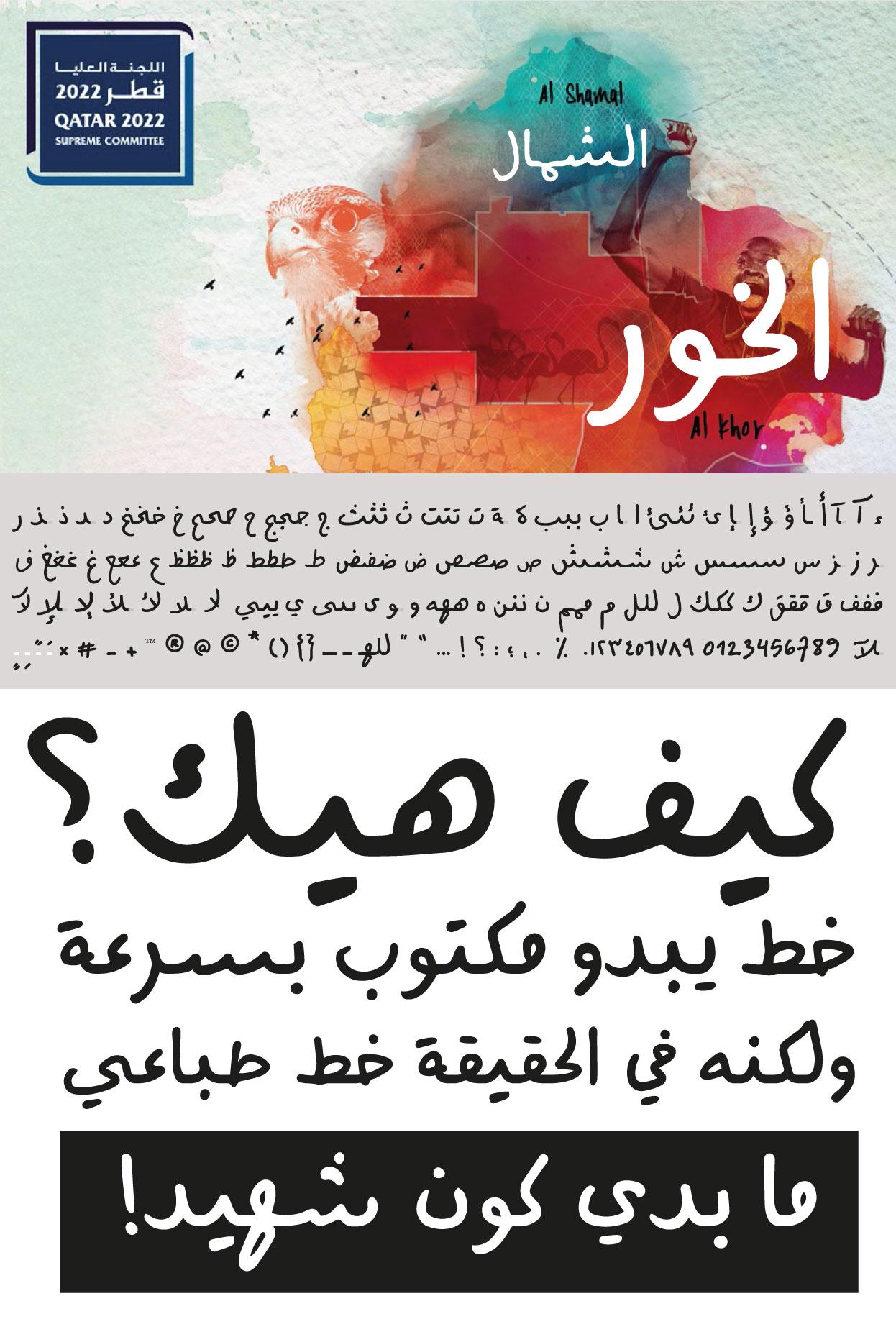 Arabic Handwritten Font - خط العربي المكتوب - About this font