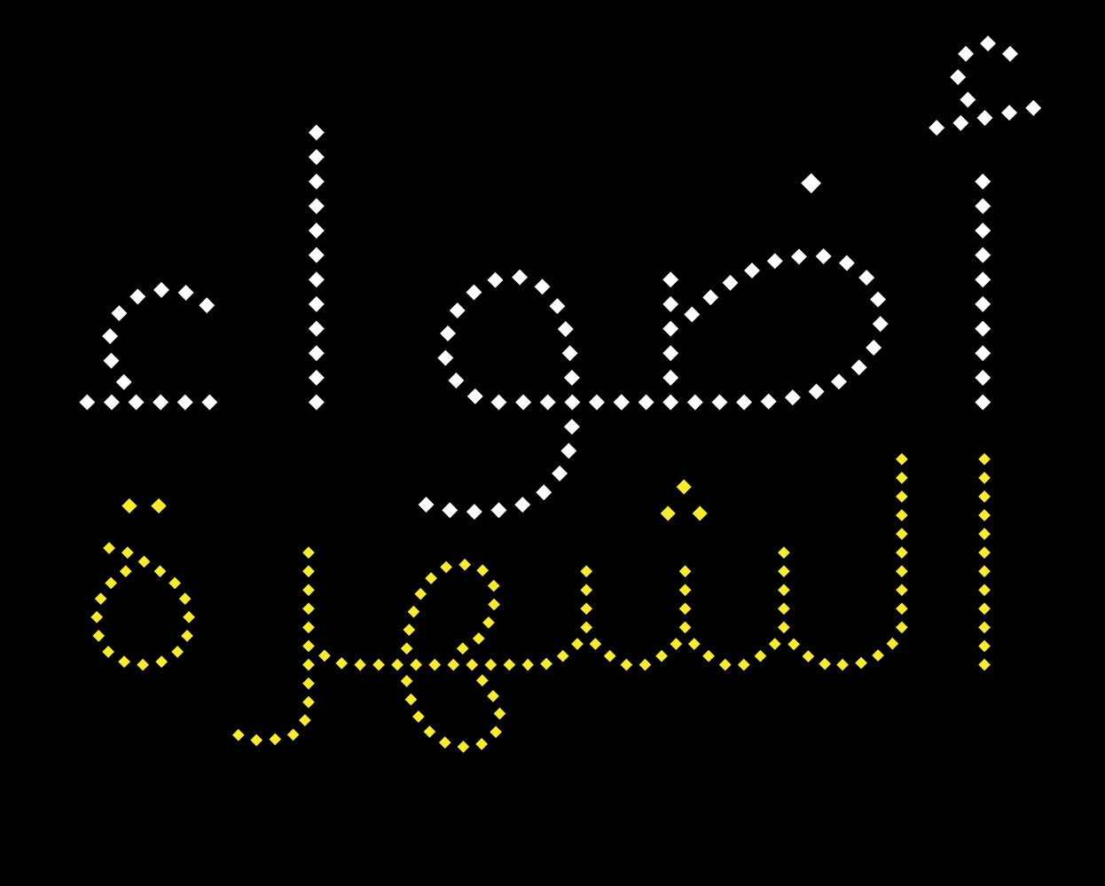 Dotted Arabic font - الخط العربي المُنقط - About this font